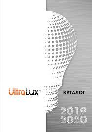 Ultralux 2019-2020