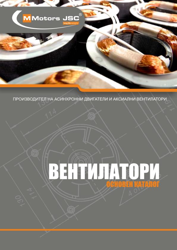 ВЕНТИЛАТОРИ MM МОТОРС