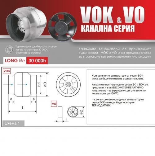 MMOTORS - Канален вентилатор ВОК135/120 + клапа