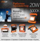 ULTRALUX - SPW2050 Работен LED прожектор 20W, 5000K, 220V-240V AC, IP65 (4)